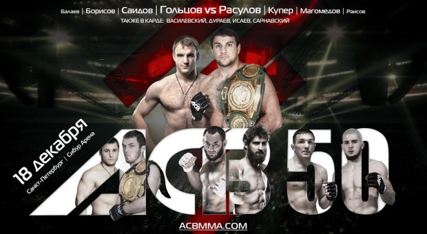 acb-50-poster